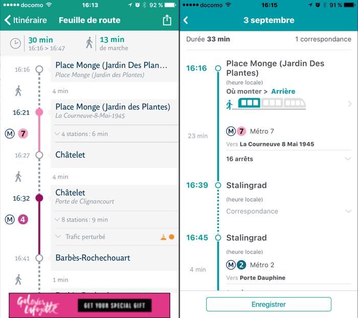 RATP SNCF 経路検索比較
