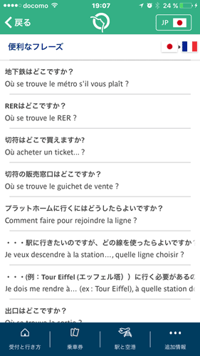 RATP 会話集