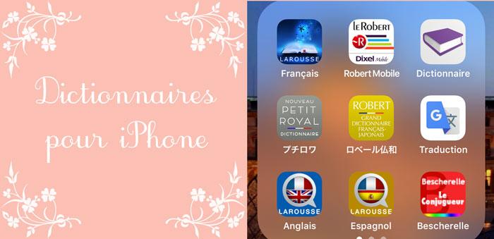 iOSフランス語系アプリ 辞書 辞典 メモ