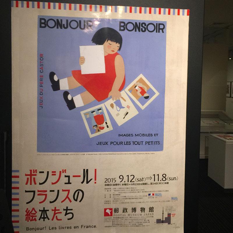 ボンジュール!フランスの絵本たち展@郵政博物館
