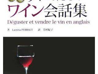 日仏英プロのためのワイン会話集