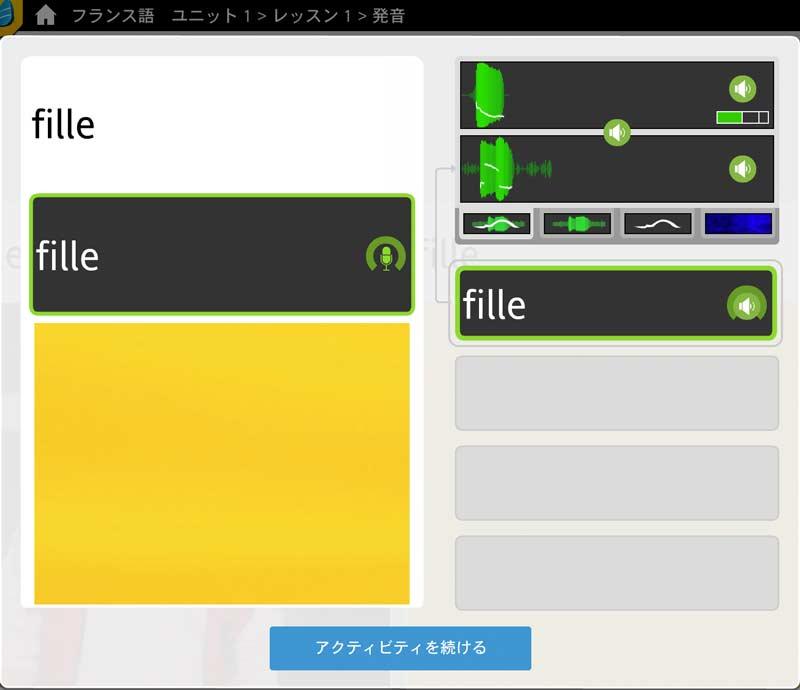 Rosetta Stone 発音練習画面