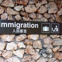 サイパン入国 Saipan - Immigration